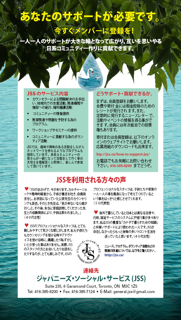 Membership_Drive_E-MAIL_JPN_Version