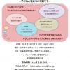 RSHC1_Flyer (Nov8,2015)