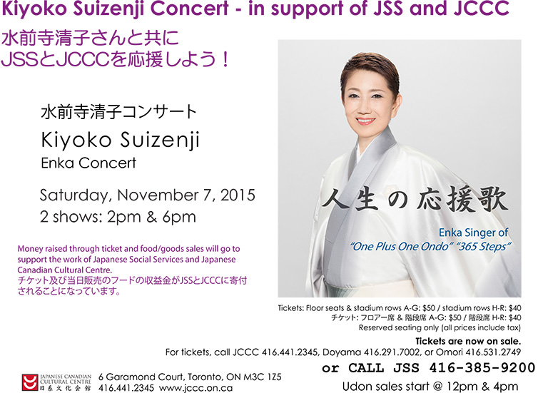 Suizenji-Kiyoko_Flier