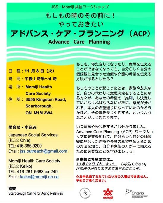 ACP_Flyer_110315