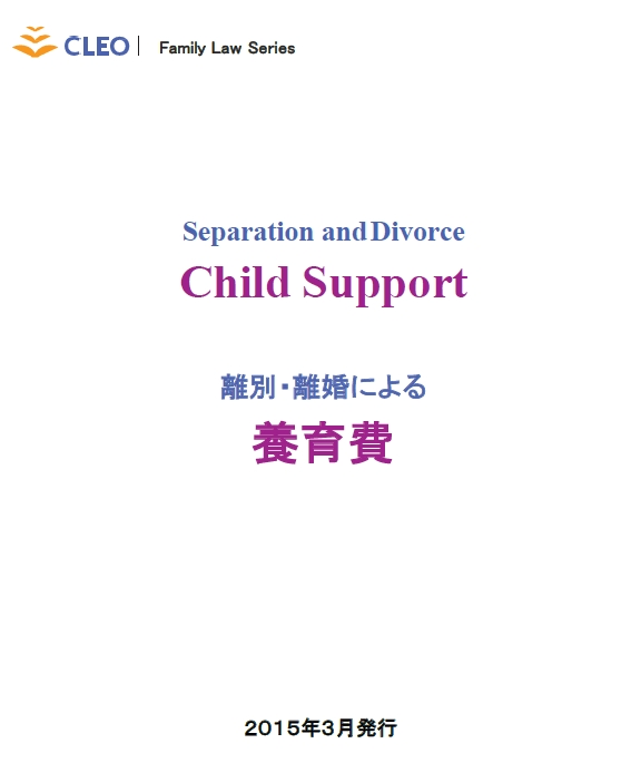 cleo_childsupport_page