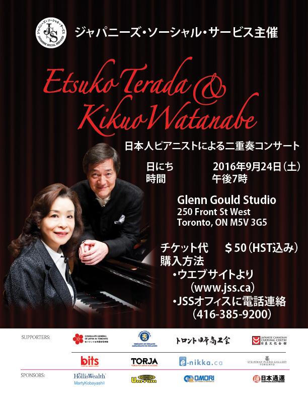 Concert_Poster_Jptextt