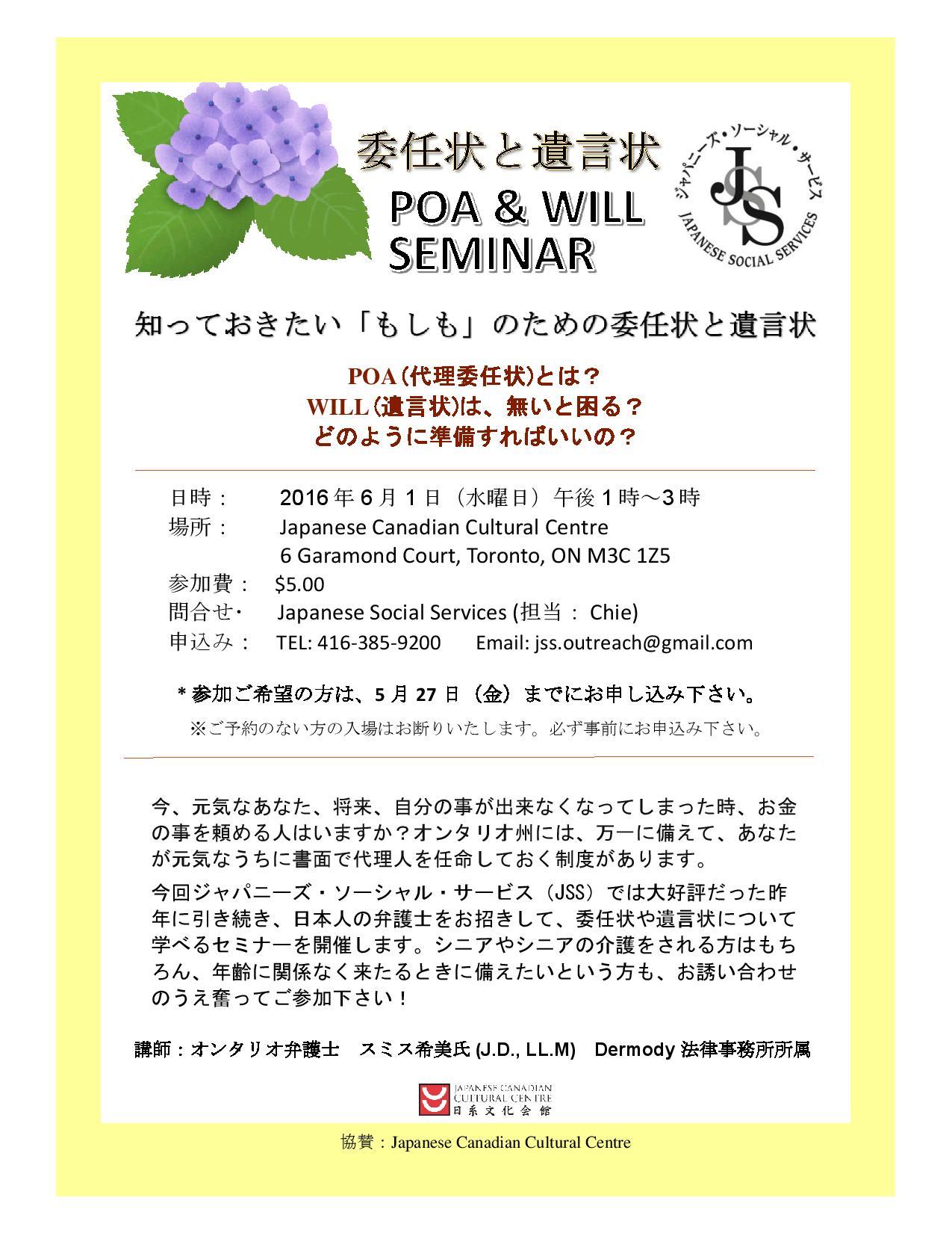 POA+Will_Flyer (Jun1,2016)001