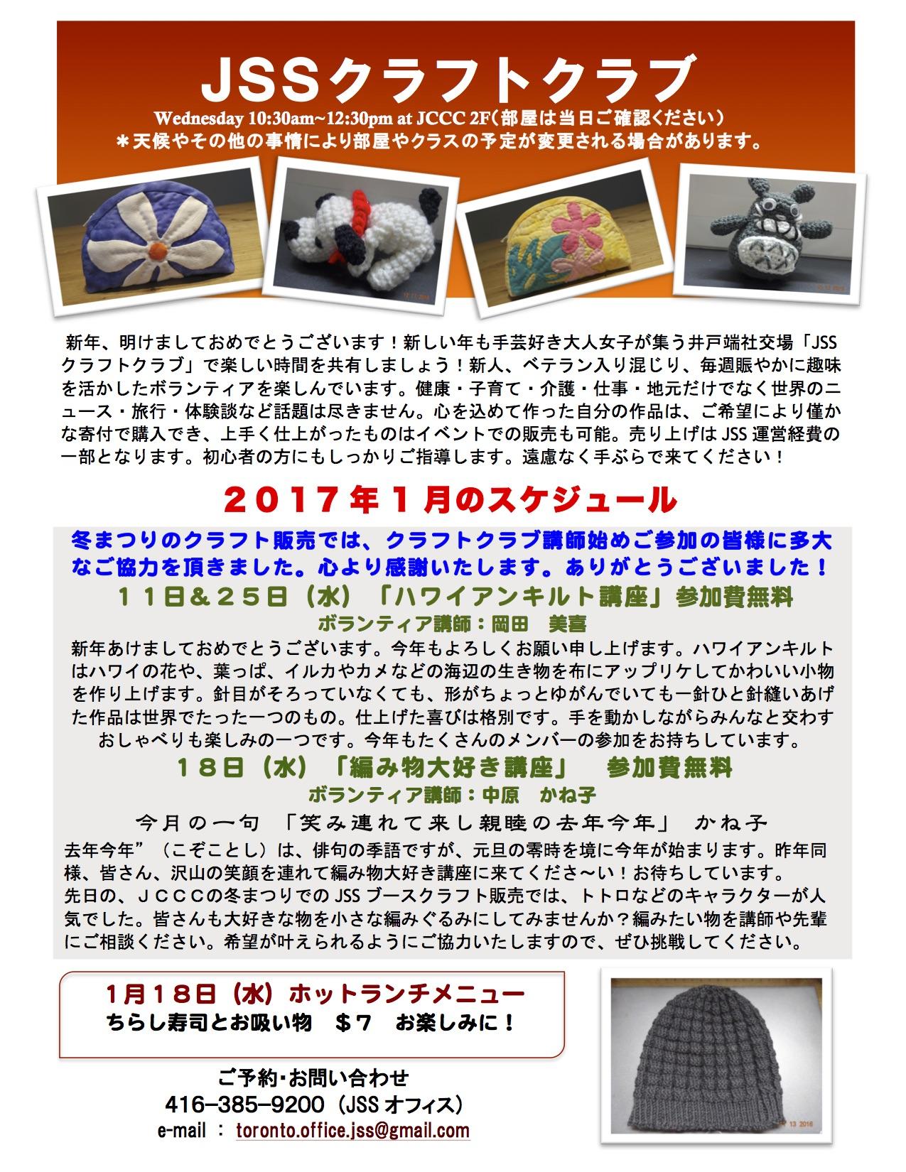 [:ja]JSS クラフトクラブ 1月の予定[:en]JSS Craft Club January Schedule[:]