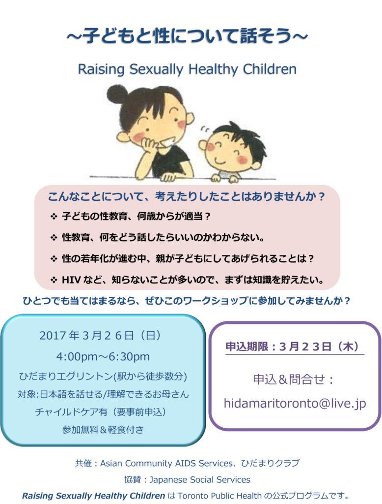 [:ja]子どもと性について話そう[:en]Raising Sexually Healthy Children Workshop[:]