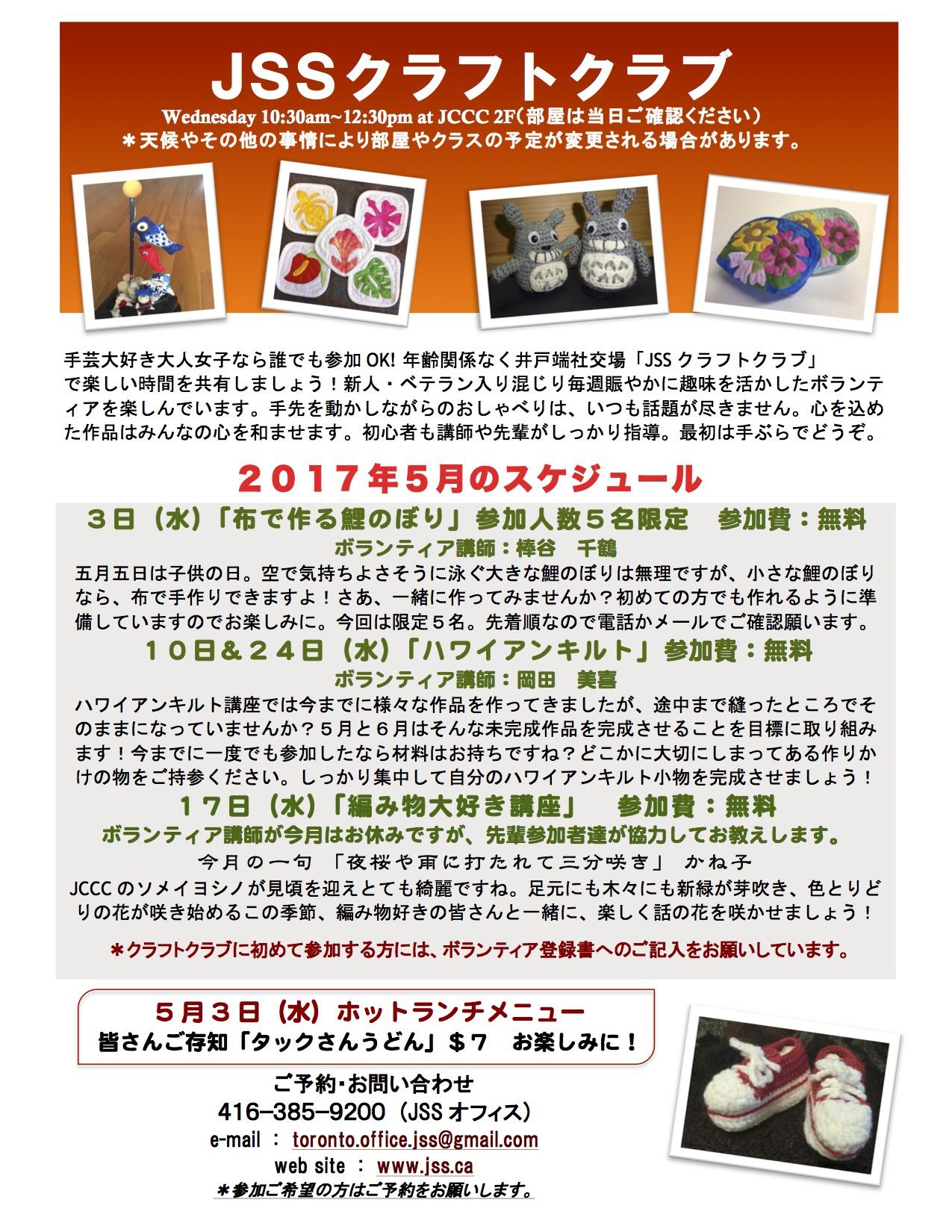 [:ja]JSS クラフトクラブ 5月の予定[:en]JSS Craft club May schedule[:]