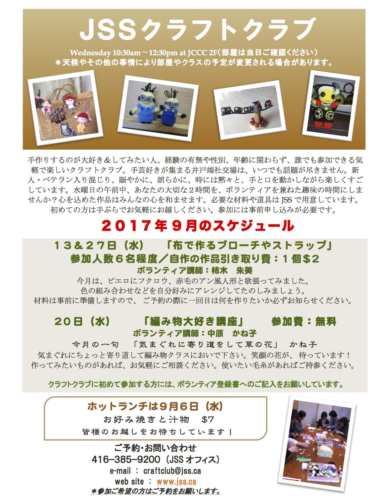 [:ja]JSS クラフトクラブ 9月の予定[:en]JSS Craft club September schedule[:]