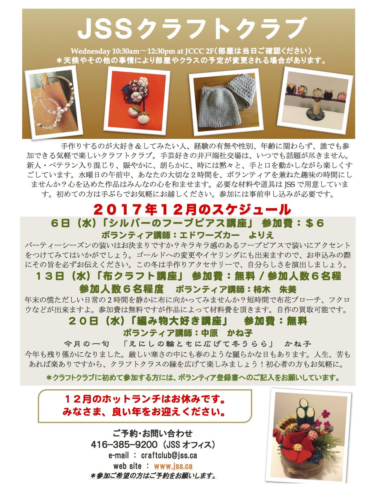 [:ja]JSS クラフトクラブ 12月の予定[:en]JSS Craft Club Schedule - December[:]