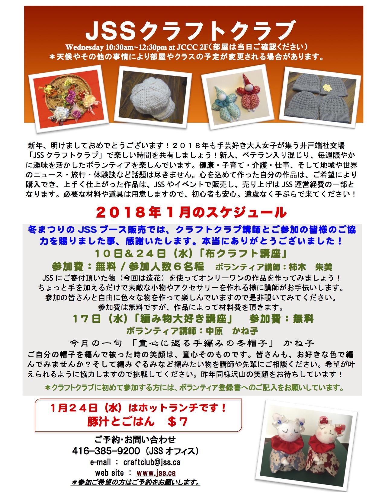 [:ja]JSS クラフトクラブ 1月の予定[:en]JSS Craft Club Schedule - January[:]