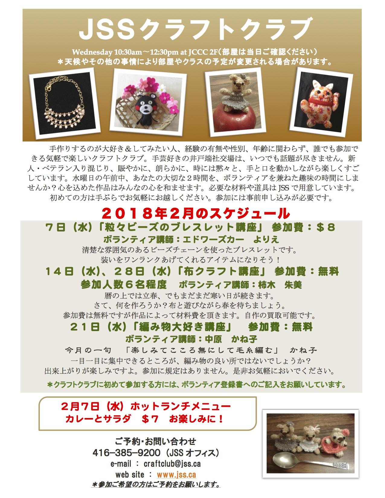 [:ja]JSS クラフトクラブ 2月の予定[:en]JSS Craft Club Schedule - February[:]