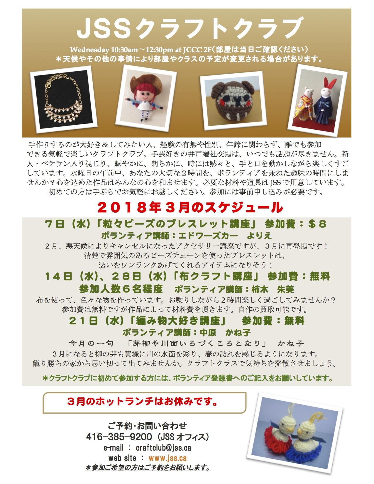 [:ja]JSS クラフトクラブ 3月の予定[:en]JSS Craft Club Schedule - March[:]