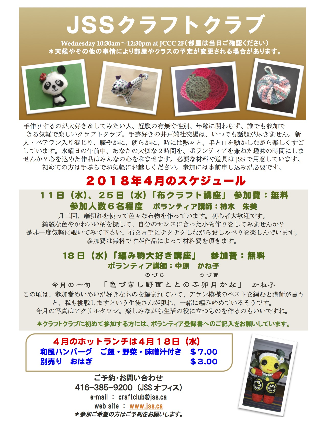 [:ja]JSS クラフトクラブ 4月の予定[:en]JSS Craft Club Schedule - April[:]