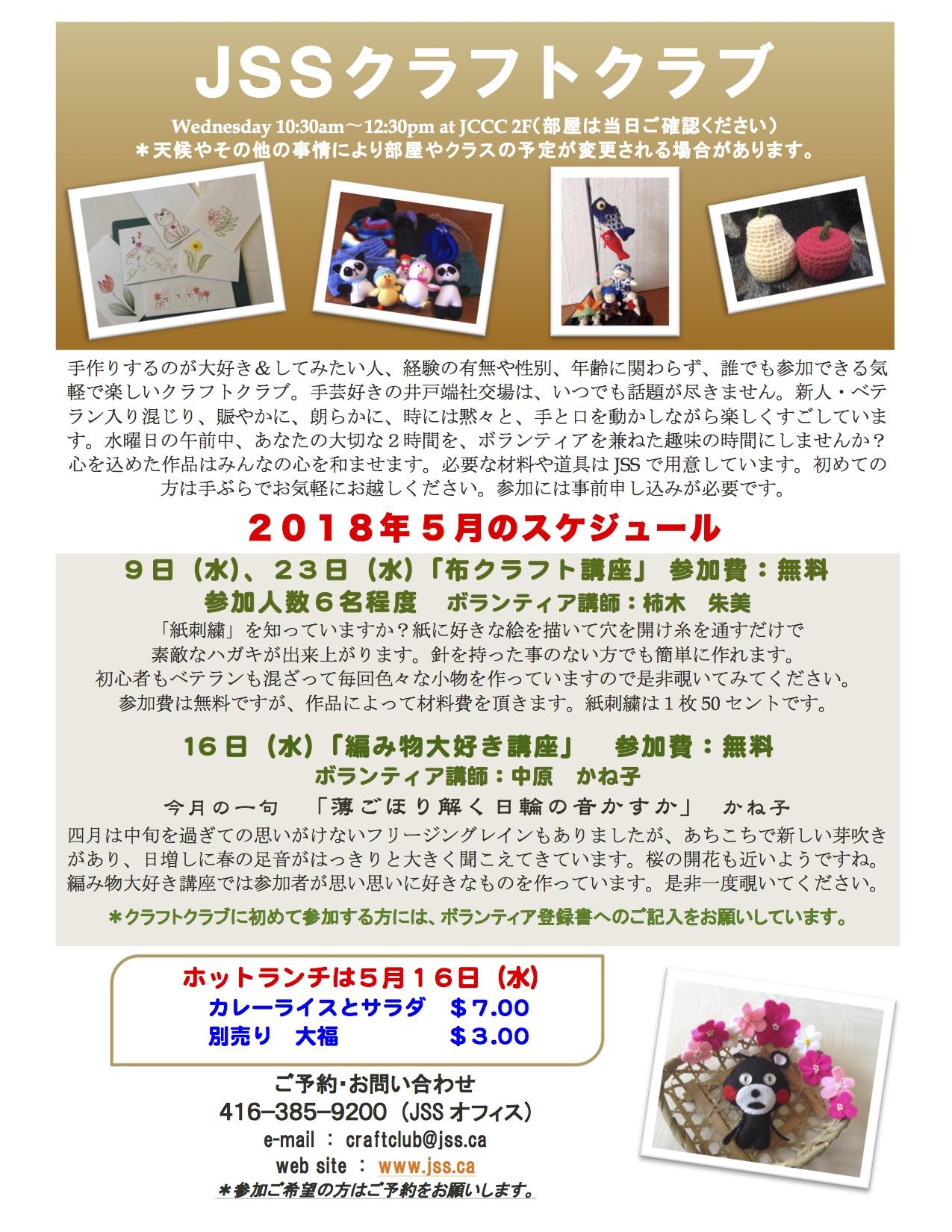 [:ja]JSS クラフトクラブ5月の予定[:en]JSS Craft Club Schedule - May[:]