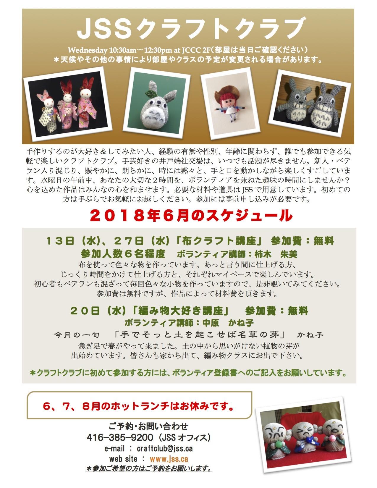 [:ja]JSS クラフトクラブ6月の予定[:en]JSS Craft Club Schedule - June[:]