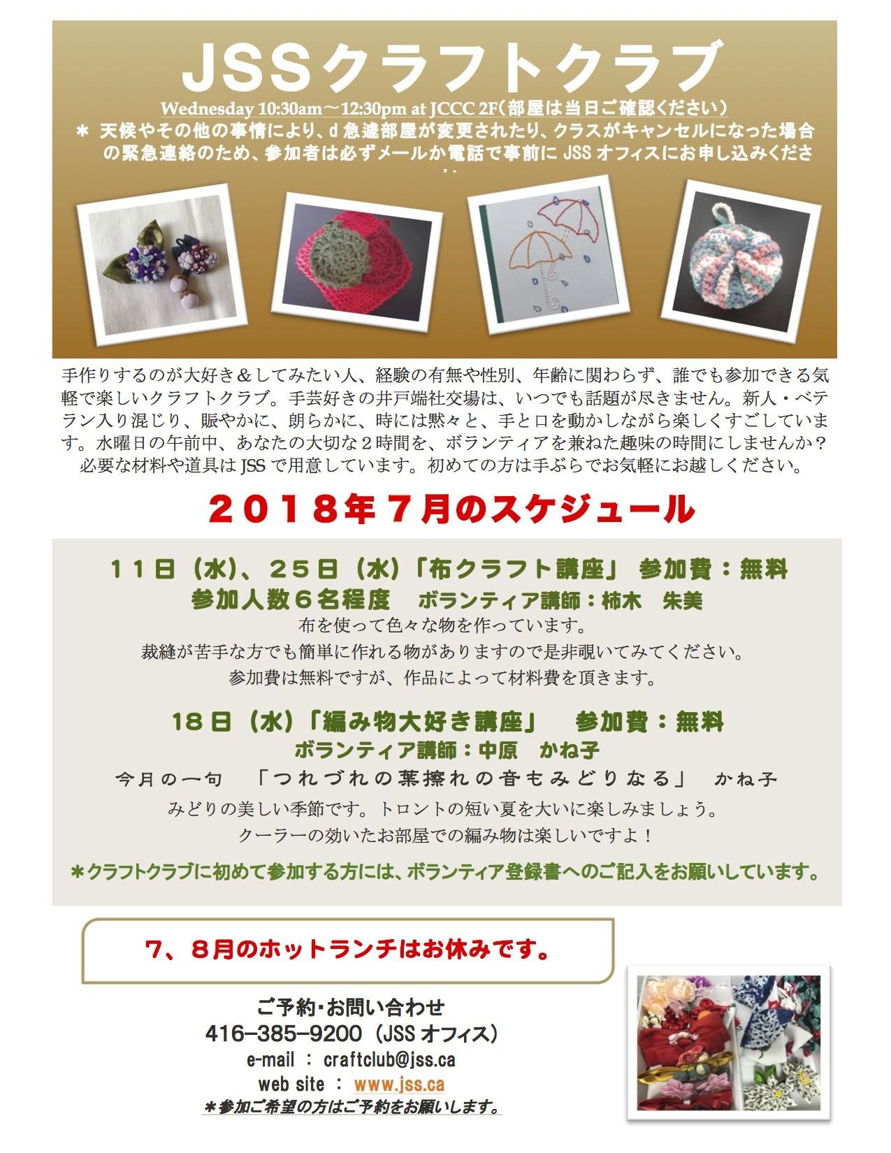 [:ja]JSS クラフトクラブ7月の予定[:en]JSS Craft Club Schedule - July[:]