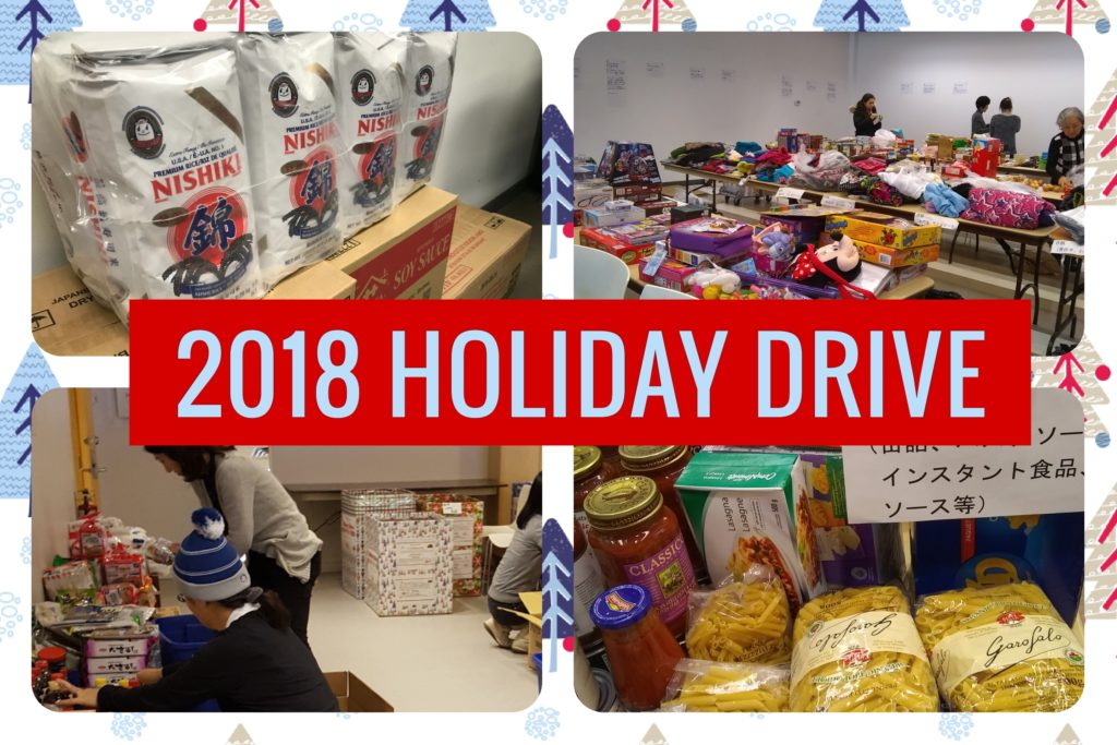 2018 Holiday Drive Collage of Images from 2017 Holiday Drive