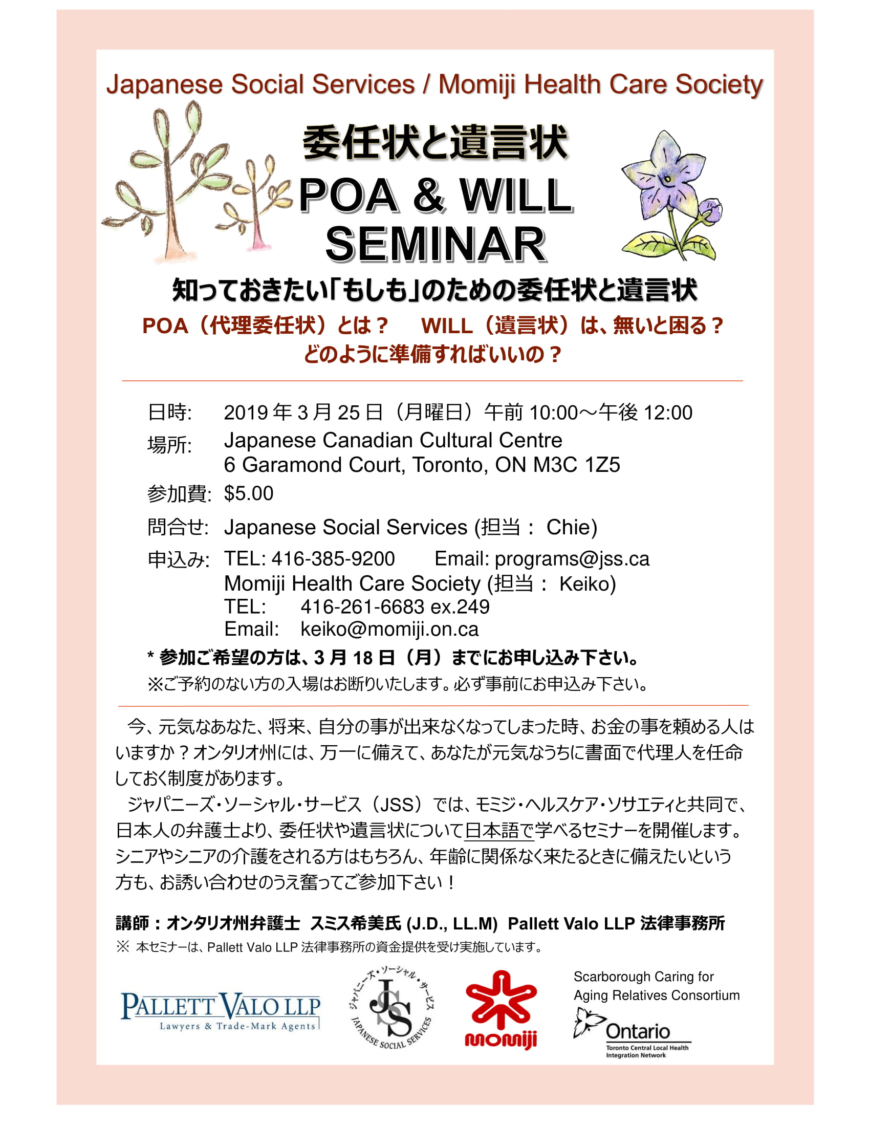 Mar 25: POA and Will Seminar 2019 - Japanese Social Services