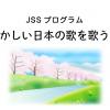Utanokai_Eyecatch (1)