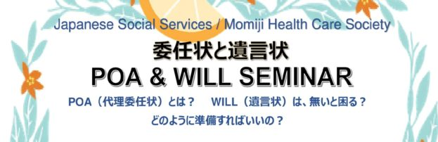 POA +Will_Flyer_JP (May, 2020)-1.jpg features